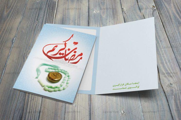 کارت دعوت ماه رمضان
