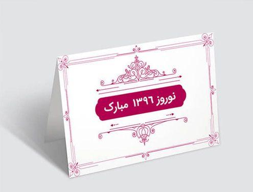 چاپ کارت تبریک